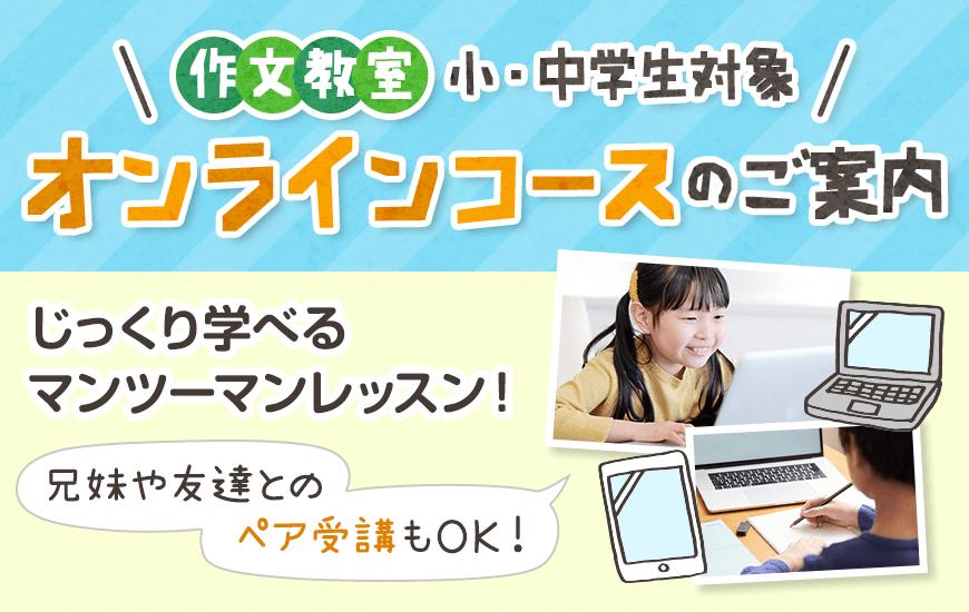 文章教室オンラインコース